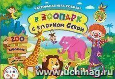 """Настольная игра-занятие со звуками """"С-З-Ц"""" и """"Сь, Зь""""."""