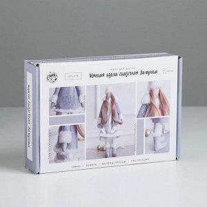 Мягкая кукла «Сказочная Зимушка» набор для шитья, 15,6 ? 22.4 ? 5.2 см