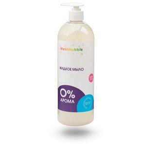 "Жидкое мыло ""0% аромата""."