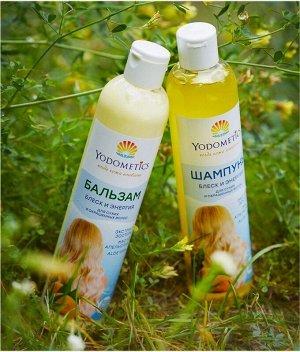 Бальзам Yodometics Блеск и Энергия для сухих и окрашенных волос