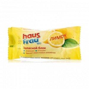 Запасной блок подвески для унитаза Лимон, Haus Frau