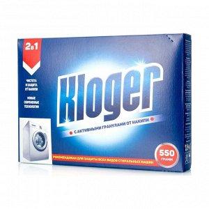 Смягчитель воды для стиральных машин, Kloger, 550г