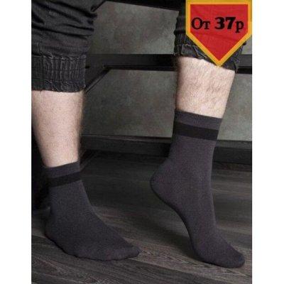 Rina - женская одежда для дома и офиса — Мужские носки и трусы — Аксессуары