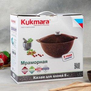 Казан для плова 6 л, антипригарное покрытие, цвет кофейный мрамор