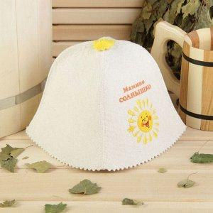 Банная шапка детская «Мамино солнышко», белая, войлок, 100% шерсть 2634846
