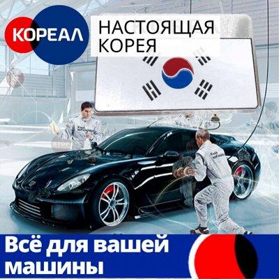 Настоящая Корея 🇰🇷 Лучшие Корейские товары для дома!  — Все для авто. Автопарфюм, таблички номеров, ручки-лентяйки — Для авто