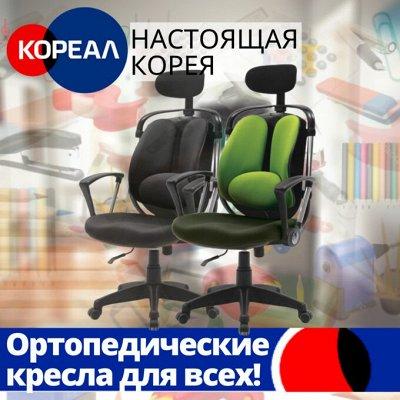⭐️ Эксклюзивные товары для дома из Южной Кореи! В наличии! — Стул ортопедический, офисные кресла для Вашего удобства! — Стулья, кресла и столы
