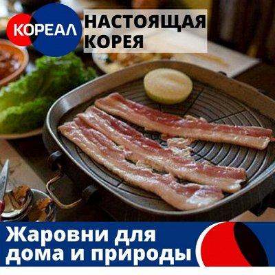 Товары для дома из Южной Кореи!🚀 Мгновенная доставка!🇰🇷 — Жаровни для дома и природы. Насладитесь вкусом! — Классические сковороды
