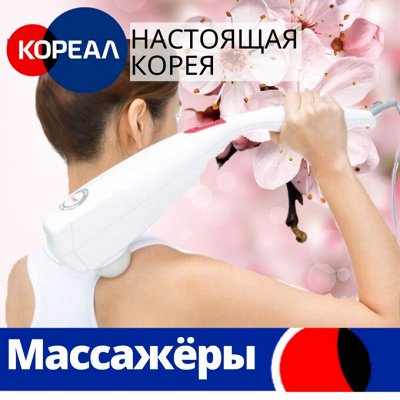 ⭐️ Эксклюзивные товары для дома из Южной Кореи! В наличии! — Массажерыдля всего тела. — Ручные массажеры