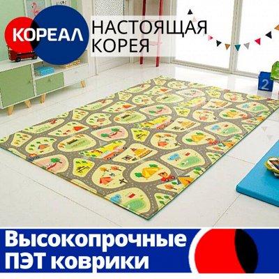 ⭐️ Эксклюзивные товары для дома из Южной Кореи! В наличии! — Детские коврики. ПЭТ коврики из Южной Кореи. — Детям и подросткам