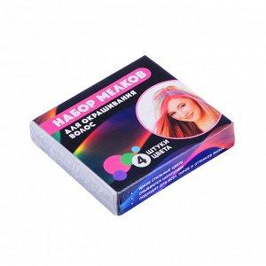 BERIOTTI Набор мелков для окрашивания волос 4шт, прямоугольные, 4 цвета
