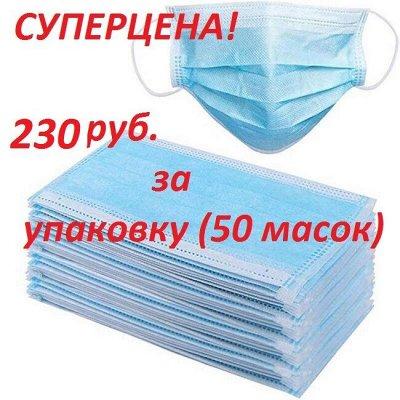 💡Чистота - залог здоровья! Самая низкая цена на маски! Быстр — Маски, перчатки, бахилы и др. — Бахилы и маски