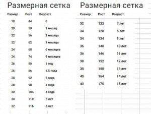 Кофта ясельная 502/13 (ассорти)