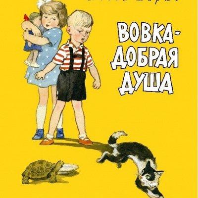 Детское издательство ОБЛАКА Воспитываем детей красиво! Акция — Вне серии — Художественная литература