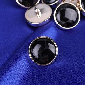 Набор декоративных пуговиц, d = 25 мм, 12 шт, цвет чёрный