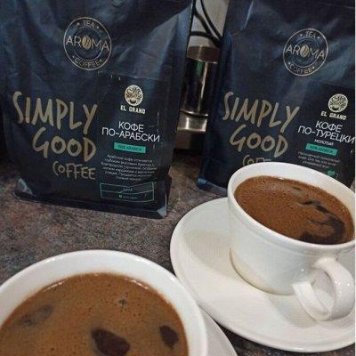 Большой продмаркет всё под рукой- завтрак, обед, ужин готов! — *НОВИНКА* КОФЕ МОЛОТЫЙ натуральный, ароматизированный — Молотый кофе