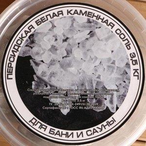 """Персидская белоснежная соль """"Добропаровъ"""", галька, 50-120мм, 3,5 кг"""