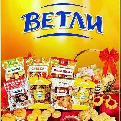 """Конфеты """"BERLINKI"""" - инновационный десерт 86 руб вкусно😋🍬 — *NEW* ВЕТЛИ - баранки, сушки, хрустики — Вафли и печенье"""