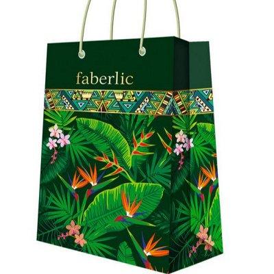 Faberlic* Avon* Amway* Oriflame* — Faberic* Пакеты — Подарочная упаковка
