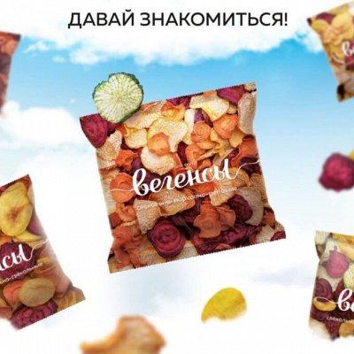 """Конфеты """"BERLINKI"""" - инновационный десерт 86 руб вкусно😋🍬 — Овощные чипсы смешанные - полезный перекус — Диетическая бакалея"""