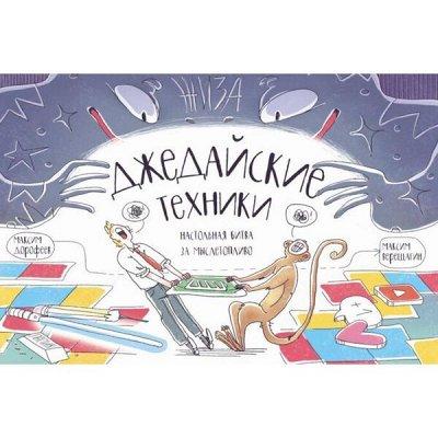 Миф - KUMON и необычные книги для тебя! — Настольные игры — Книги и канцтовары