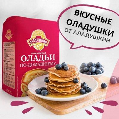 """Большой продмаркет всё под рукой- завтрак, обед, ужин готов! — Готовые смеси: оладушки, блины, кексы - ТМ """"Аладушкин"""" — Мука, смеси и дрожжи"""