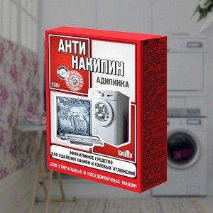 Selena Антинакипин Адипинка для стиральных и посудомоечных машин