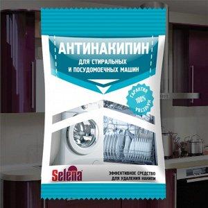 Selena Антинакипин для стиральных и посудомоечных машин