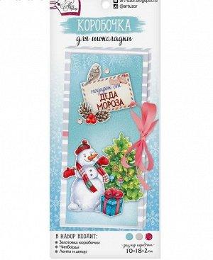 Набор для создания Коробочка для шоколадки «Новогодняя почта» 8.5*18 см