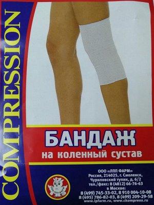Наколенник-бандаж компрессионный простой р.5 (43-44 см) РОССИЯ