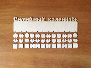 Семейный календарь с 36 бирками