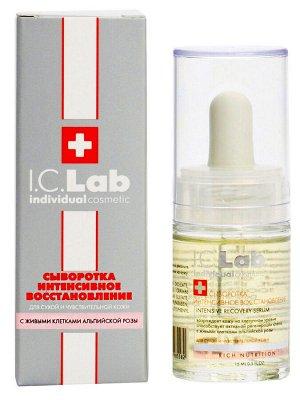 Сыворотка интенсивное восстановление для кожи лица