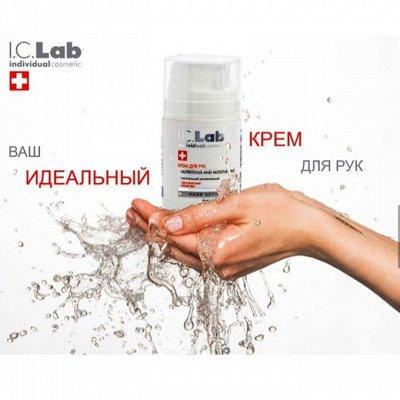 "I.C.Lab Individual cosmetic - селективная косметика New — ""Hand Active Pro"" уход за кожей рук — Кремы для тела, рук и ног"