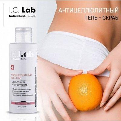 I.C.Lab Individual cosmetic - селективная косметика New — Body Active Pro уход за телом — Для тела