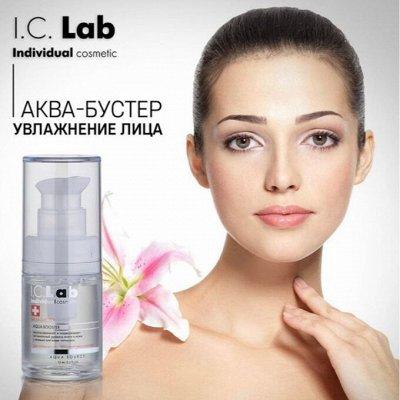 """I.C.Lab Individual cosmetic - селективная косметика New — """"Aqua Source"""" уход за нормальной и комбинированной кожей — Для лица"""