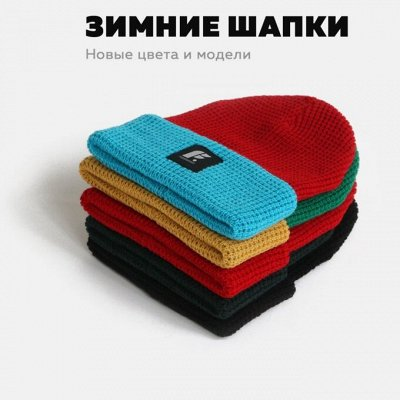 Огромный ассортимент шапок и кепок! — Шапки,снуды,перчатки Footwork — Шапки