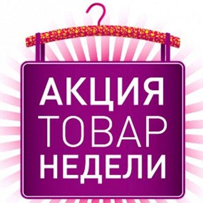 ✌ ОптоFFкa*Всё в наличии* Всё для кухни и дома и отдыха*✌ — Акция недели от 7 рублей — Кухня