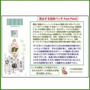 Токсиновыводящие пластыри с германием Japan