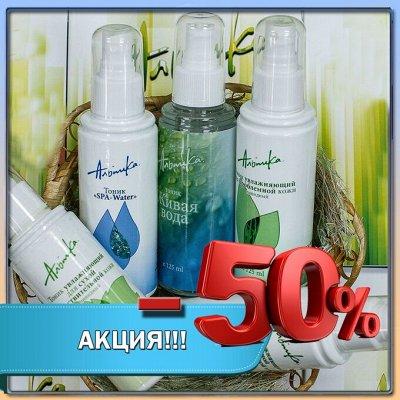 Надежная защита от комаров и прочих насекомых! Низкая цена! — АКЦИЯ - 50%!  Качественные тоники, витамины, драже! — Для лица