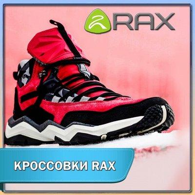 Хна для бровей! Активаторы роста бровей и ресниц! — Крутые Кроссовки RAX - мужская и женская спортивная обувь. — Текстильные