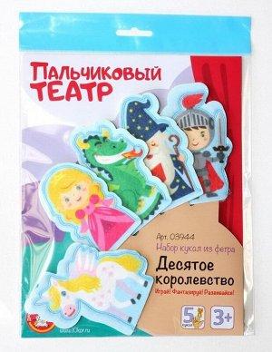 Кукольный пальчиковый театр Десятое королевство2