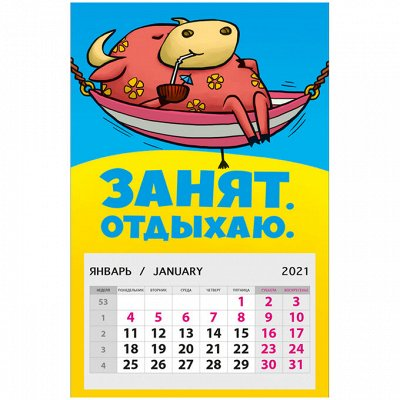 Начнем год с чистого листа... нового ежедневника.  — Календари на магните — Домашняя канцелярия