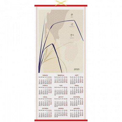 Начнем год с чистого листа... нового ежедневника.  — Календари настенные листовые — Домашняя канцелярия