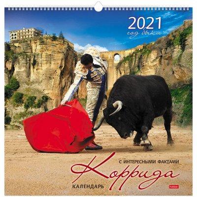 Начнем год с чистого листа... нового ежедневника.  — Календари настенные — Домашняя канцелярия