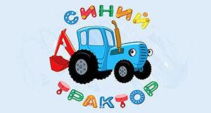 Самые популярные мультяшные игрушки🚀Быстрая доставка! — Синий трактор — Машины, железные дороги