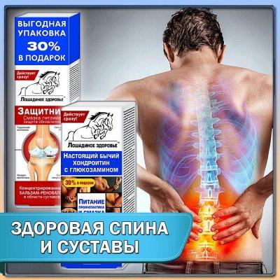 Коррекция фигуры! Пояса, обертывание, скрабы! — Защита и восстановление суставов! Без боли в спине! — Кремы для тела, рук и ног