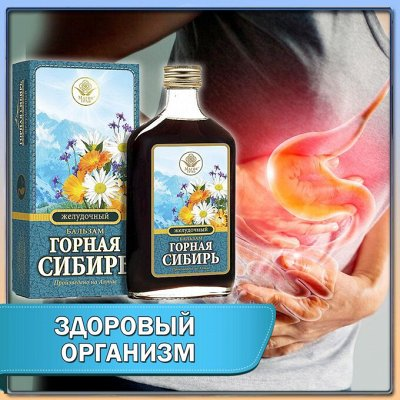 """Туалетная бумага Folk- 4 слоя безупречного комфорта! — Бальзамы """"Горная Сибирь"""", здоровый желудок, печень, суставы! — БАД"""