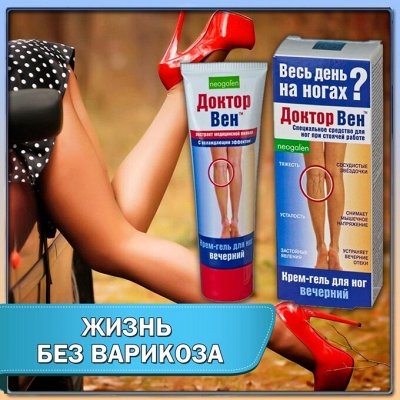 Туалетная бумага Folk- 4 слоя безупречного комфорта! — Жизнь без варикоза, усталости и болей в ваших ногах! — Кремы для тела, рук и ног