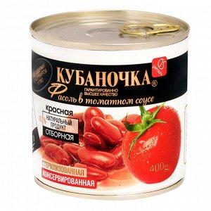 Фасоль КУБАНОЧКА жб 400г красная в томат.соусе ГОСТ