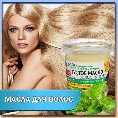 Коррекция фигуры! Пояса, обертывание, скрабы! — Густое масло для волос. Экстремальный объем и блеск — Для волос